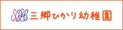 三郷ひかり幼稚園