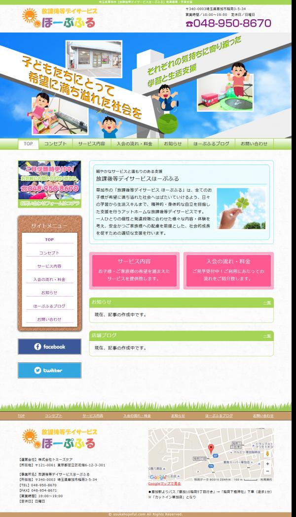 ページの画像